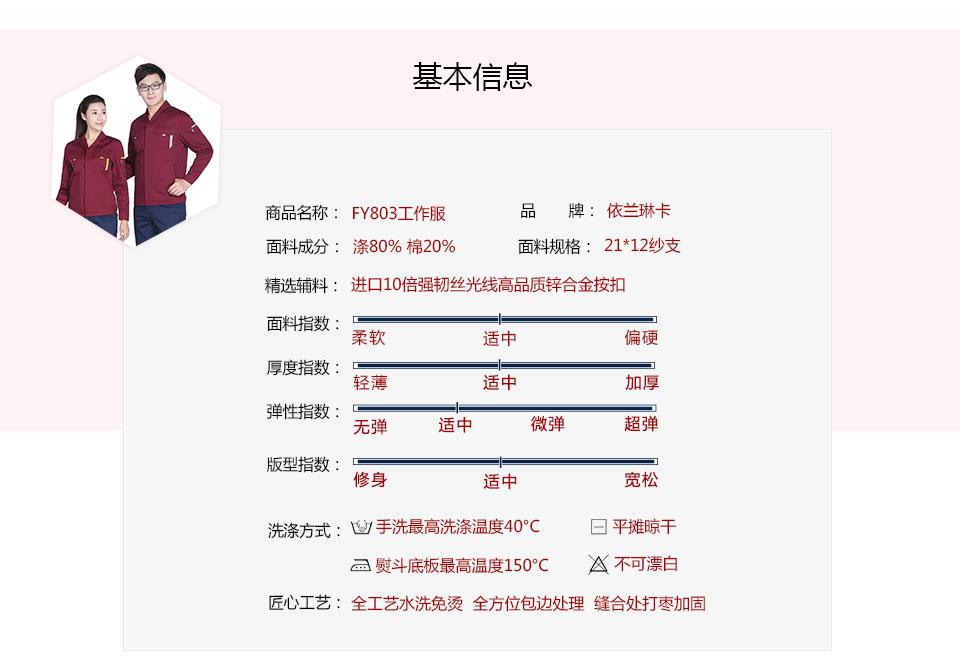 桔红色春秋工服涤棉FY803