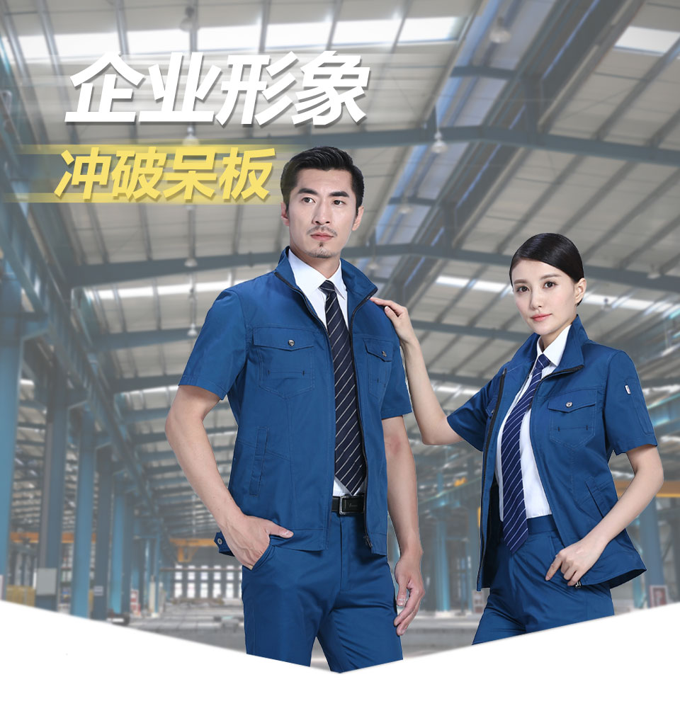 劳保工作服定制有哪些款式?劳保工作服的面料有哪些?